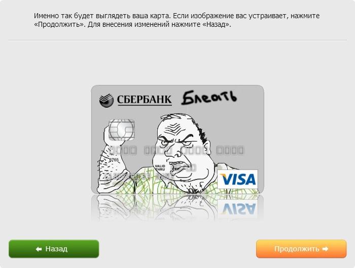 Банковская карта сбербанк с индивидуальным дизайном