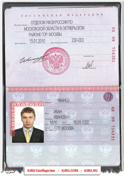 фото страниц паспорта гражданина рф