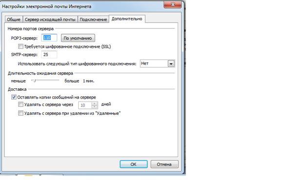 Проверьте в настройках Учётной записи электронной почты РОР3 в Outlook, нал