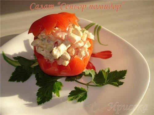 Салат синьор помидор и рецепт