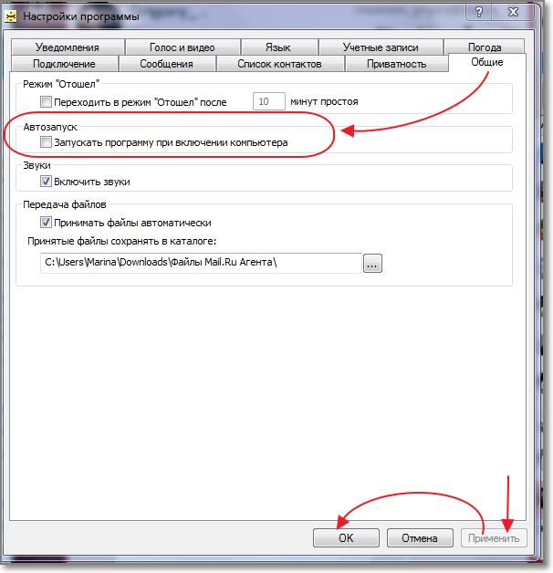 Как сделать чтобы программа не включалась при включении компьютера