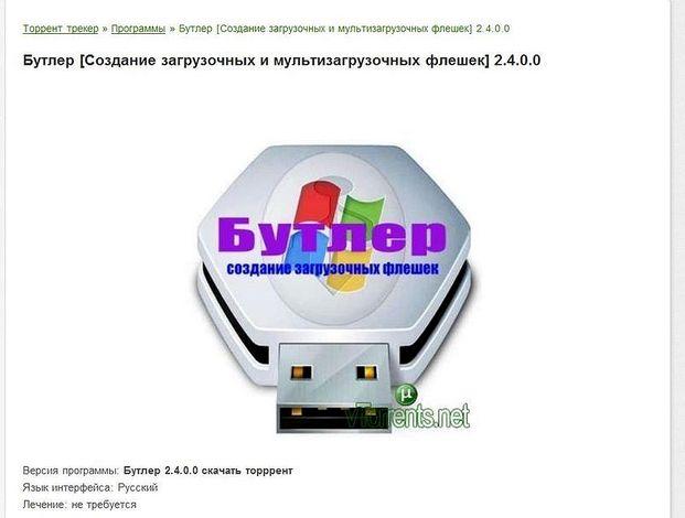 wvw.hx9.ru - Как сделать загрузочную флешку Windows 1.0 и какой обьем нужен