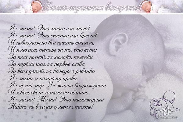Поздравления для мамы с днем рождения от маленького сына