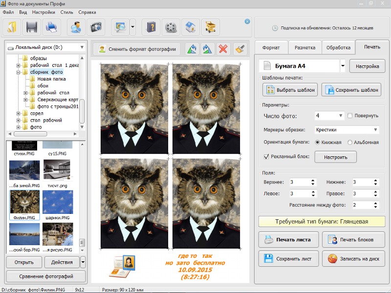 Как сделать надпись на фото программа