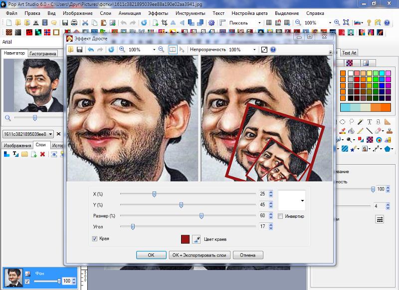 Фотошоп онлайн с эффектами как сделать фотошоп