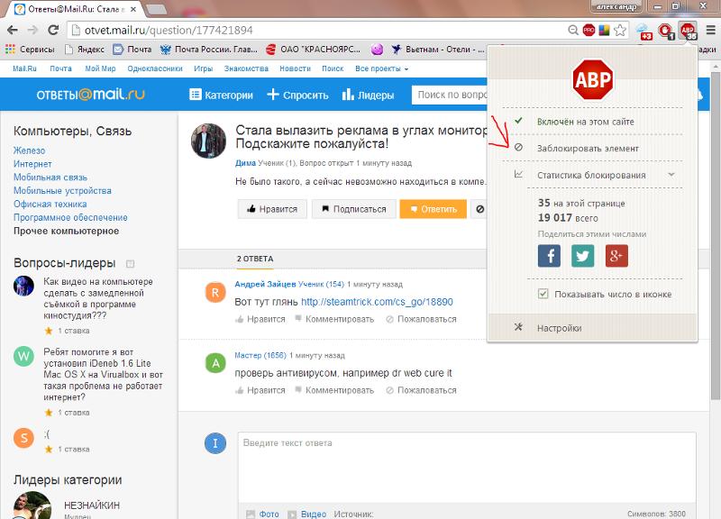 Ответы@Mail.Ru: Стала вылазить реклама в углах монитора. что это и как с этим бороться? Подскажите пожалуйста!