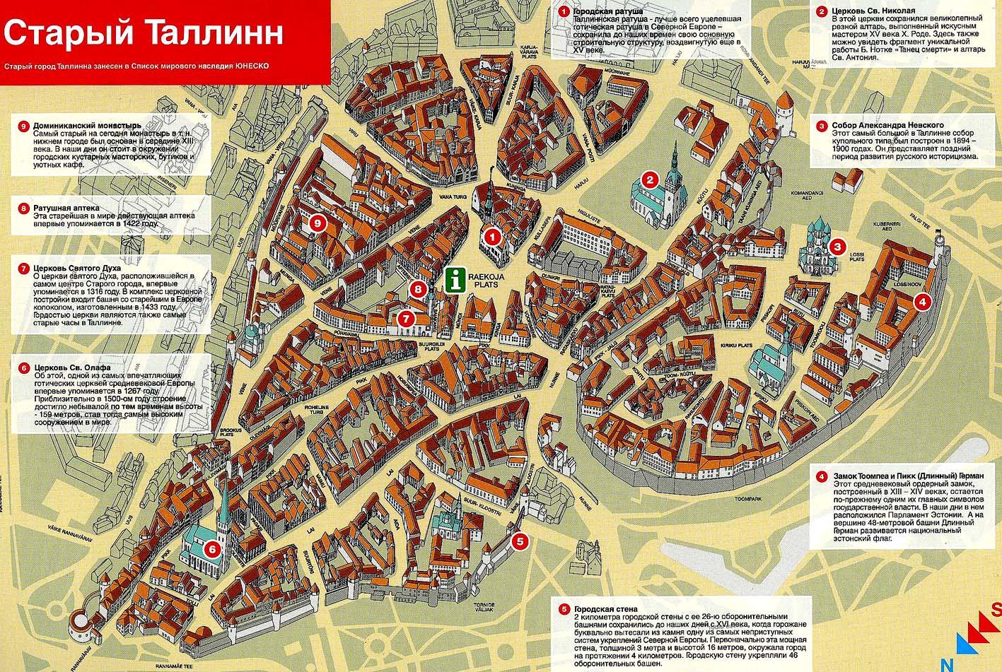 Пыль городов из пыльных шкафов - Схема Таллина