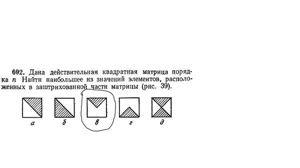 Сложение матриц