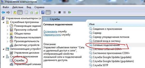 Управления компьютером где находится