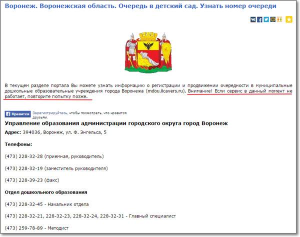 расходов инициативе как проверить очередь в детский сад в подольске году русские
