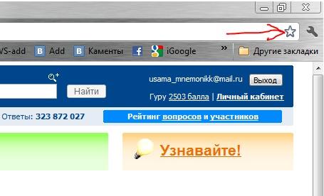 Как сделать закладку на майл. ру