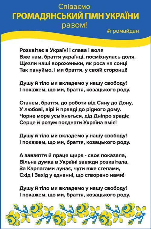 Гимн украины тег.