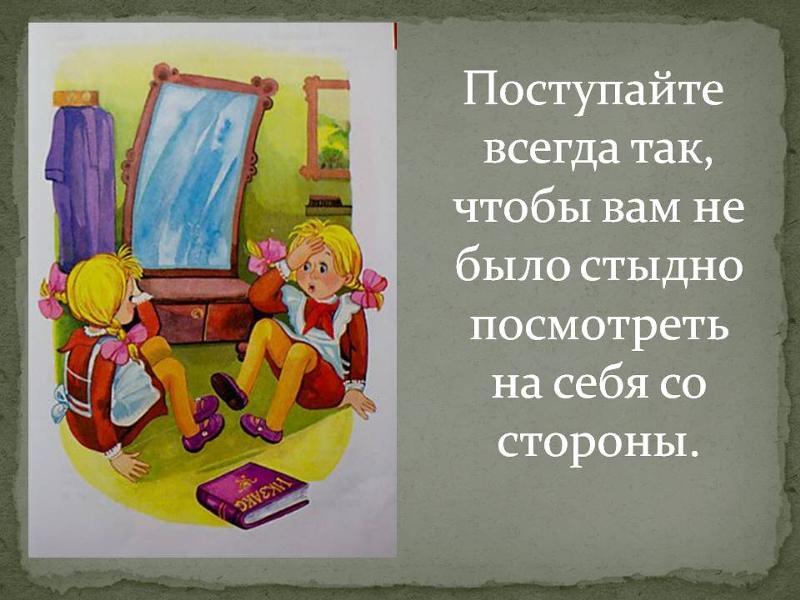 Сказка королевство кривых зеркал пословица к сказке