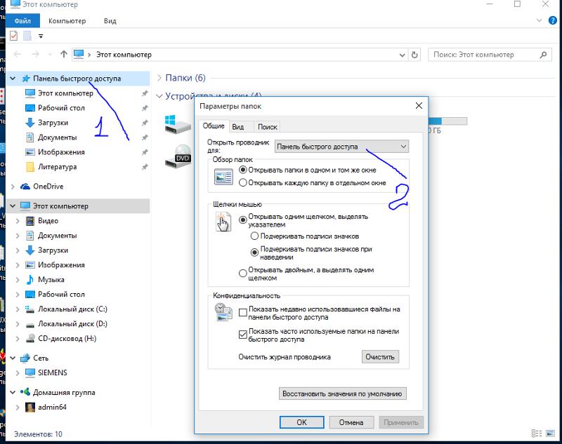 Как сделать поиск в моем компьютере 429