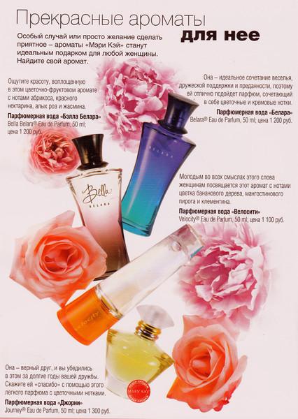 katalog-meri-key-parfyum