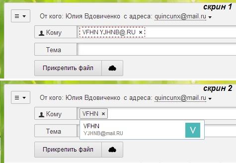 Как сделать подчёркивание в электронном адресе