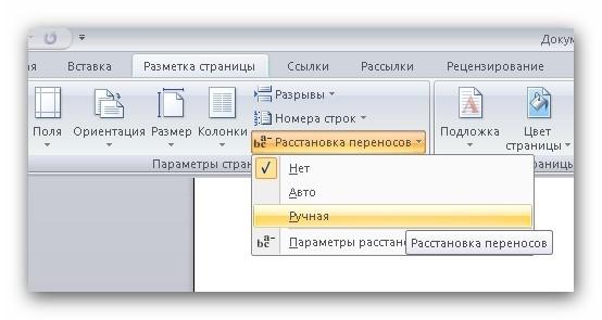 Ответы@Mail.Ru: Как в Word 2007 сделать автоматьческий перенос (чтоб тире ставил)?