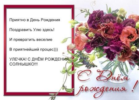 Поздравление с днем рождения ульяне в стихах 814
