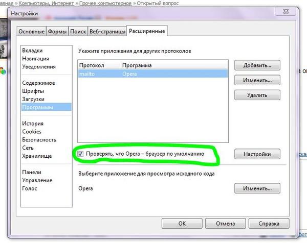 Как сделать по умолчанию браузер opera