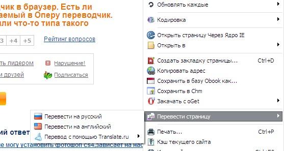 Как сделать перевод в опере как в хроме - VE-graphics.ru