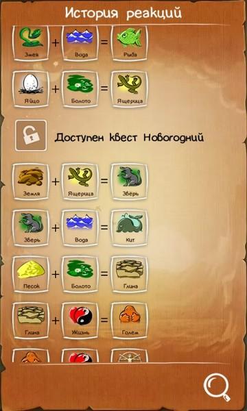 Doodle god 2 как сделать золото - Russkij-Litra.ru