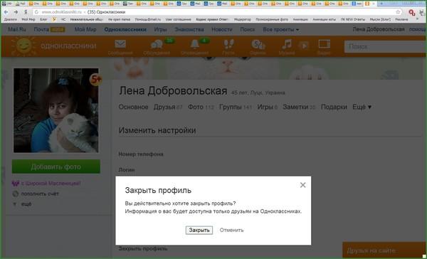 Как сделать доступной страницу только для друзей вконтакте
