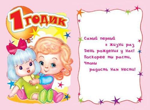 Поздравления с днем рождения 1 девочки