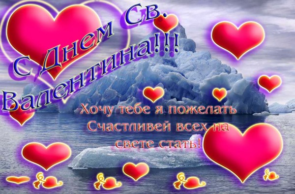 Валентинки и поздравления картинки