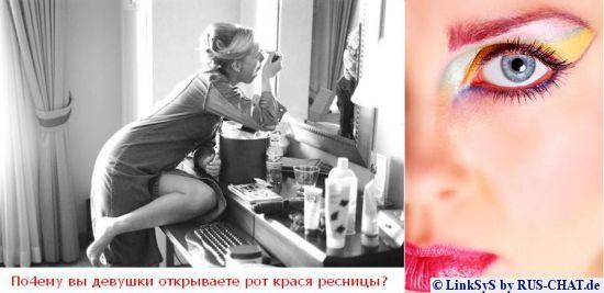 Почему когда девушки красятся открывают рот