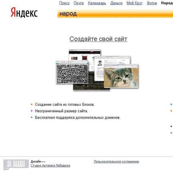 Как сделать бесплатный сайт в яндексе