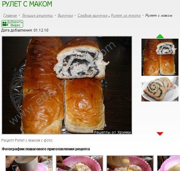 Рецепты сладких рулетов пошаговым фото