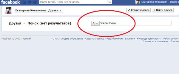 Как в фейсбуке сделать только для друзей