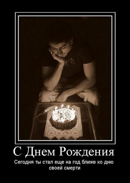 Грустные поздравления с днём рождения