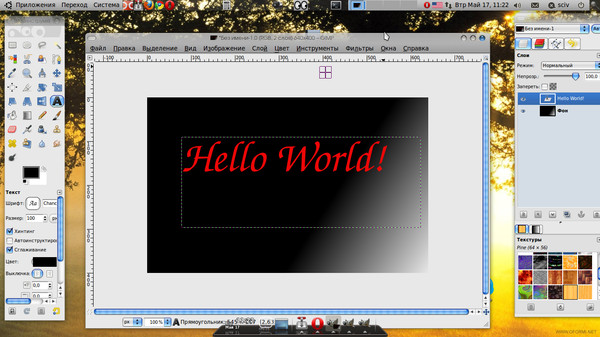 Как на сделать фоновую надпись