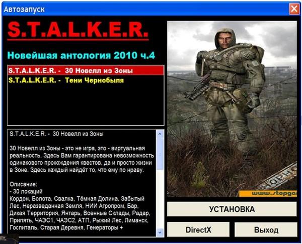 Прохождение stalker-30 новелл из зонычасть 6