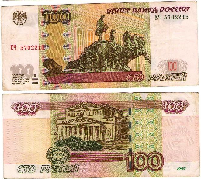Рисунки купюры 100 рублевые купюры