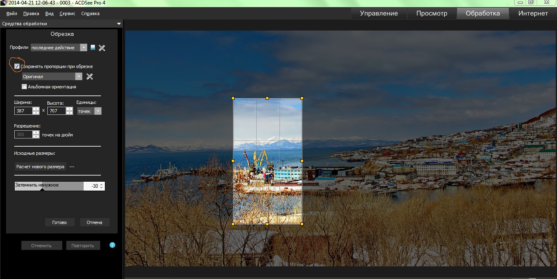 Как сделать вертикальную фотографию из горизонтальной