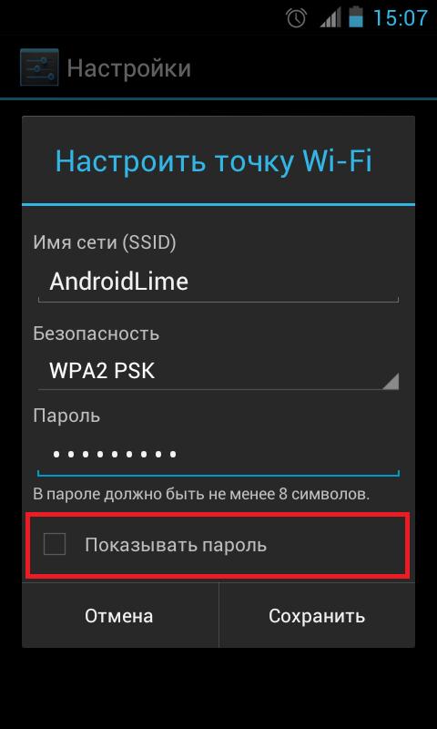 Как сделать чтобы телефон раздавал wifi 392