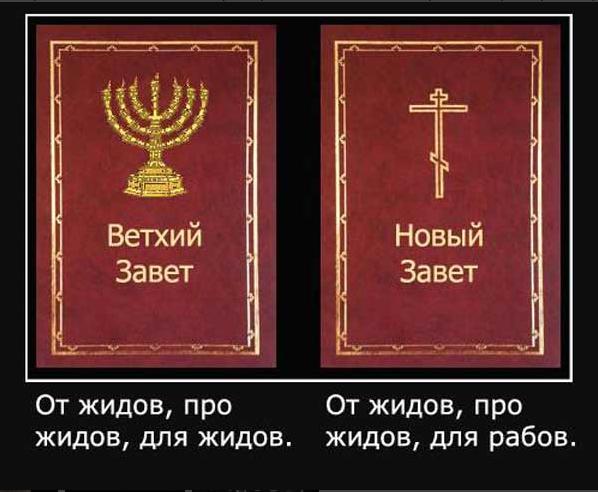 Ветхий Завет и Новый Завет их основные отличия