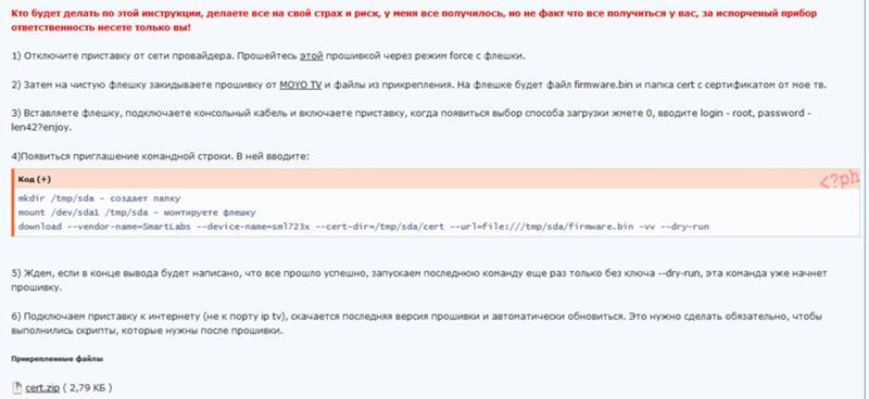 Прошивка sml 482 hd base android youtube.