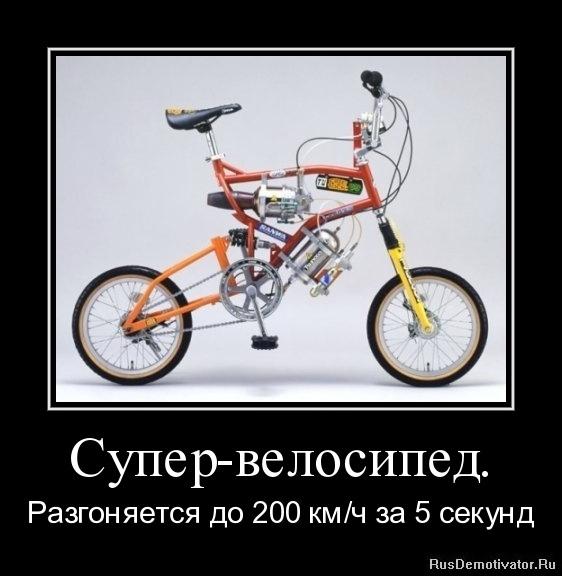 Анекдот Про Велосипед