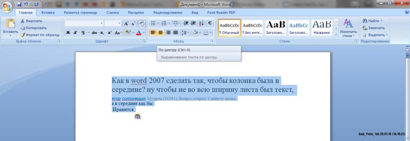 Как сделать текст по ширине в ворде 2003