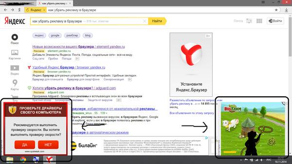 Почему вылазит реклама в яндекс браузере