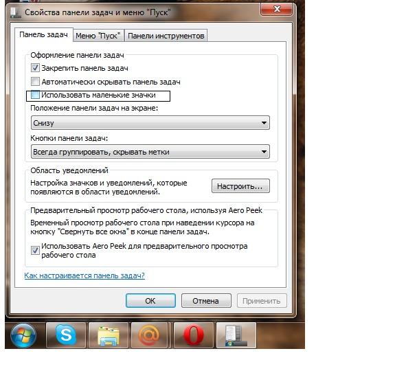 windows 7 большие значки: