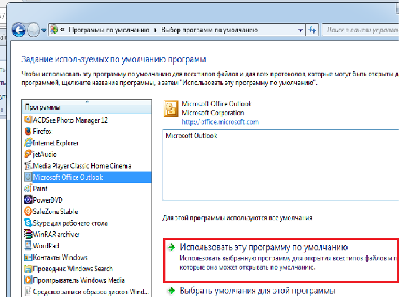 Как сделать чтобы файлы открывались с помощью программы