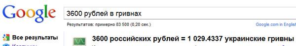 200 гривен сколько в рублях 2018