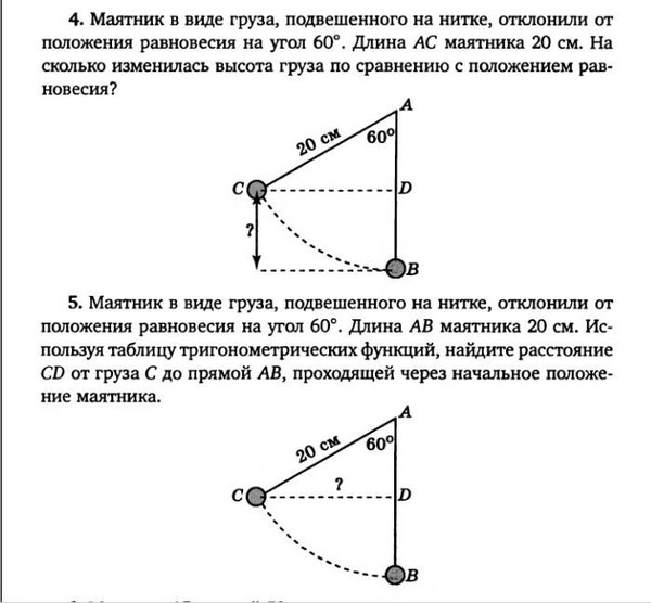 Почему нити висящие вертикально на металлическом полукольце располагаются
