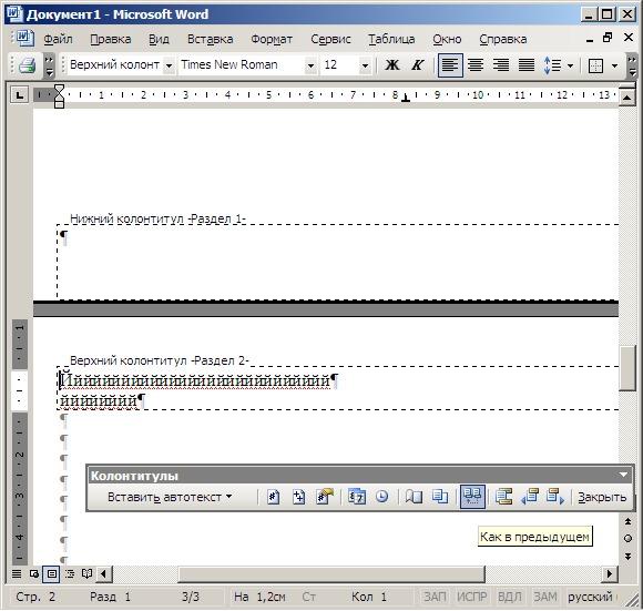 Как сделать рамку на вордовском документе