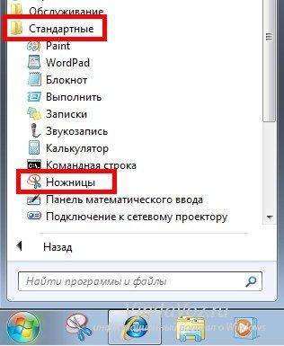 Как найти сделанный скриншот на ноутбуке