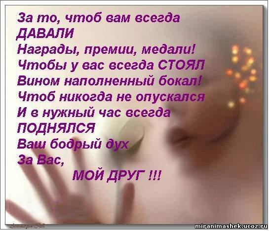 intimnoe-pozdravleniya-s-dnem-rozhdeniya